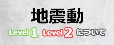 地震動レベル1とレベル2