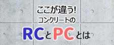コンクリート「RC」と「PC」